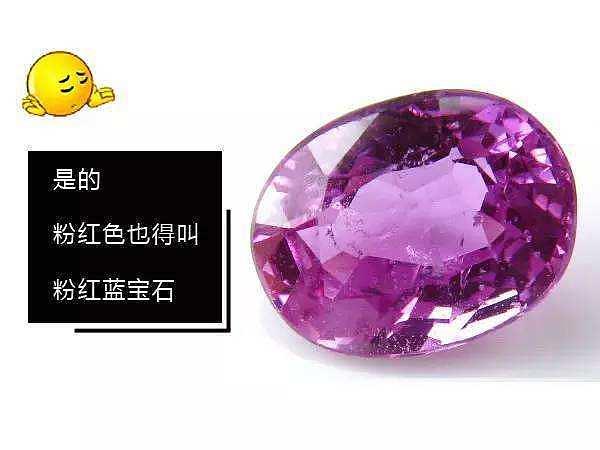 知识丨名贵宝石大盘点--连载三:蓝宝石